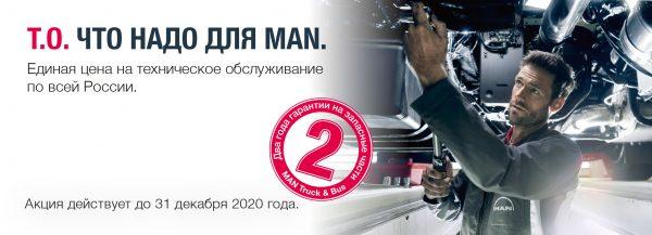 Единая цена на техническое обслуживание MAN по всей России