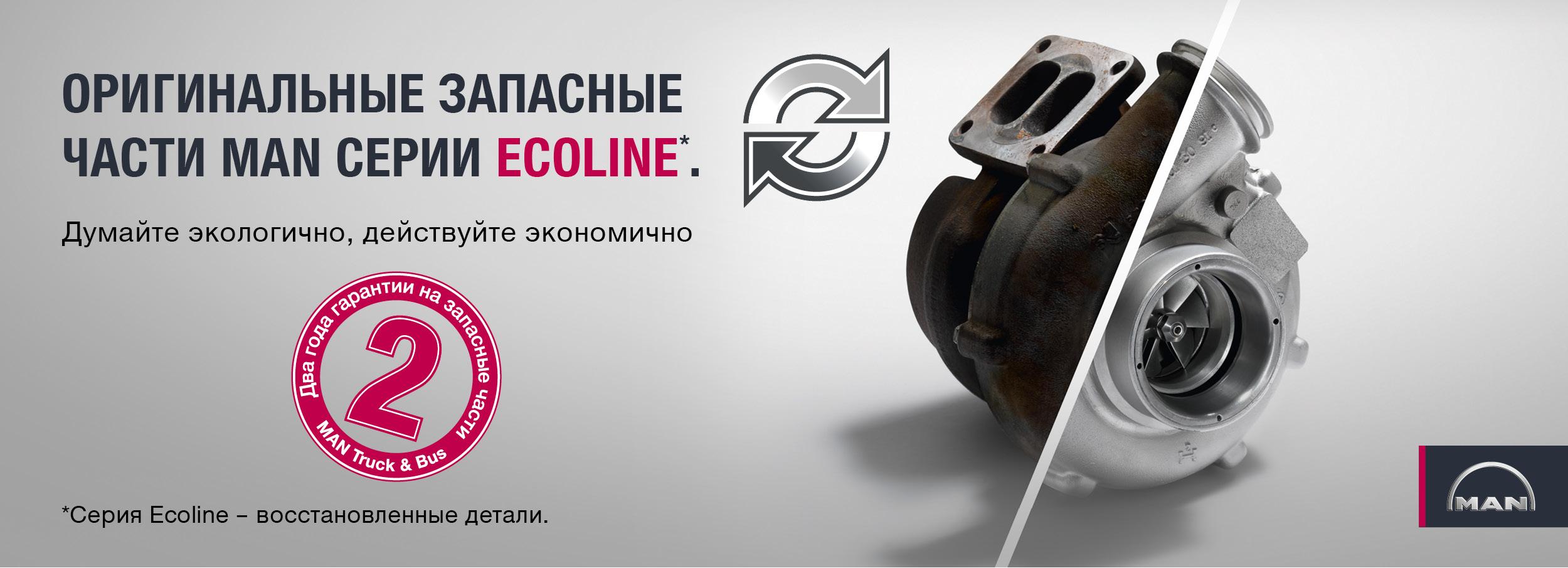 Оригинальные запасные части MAN серии ecoline