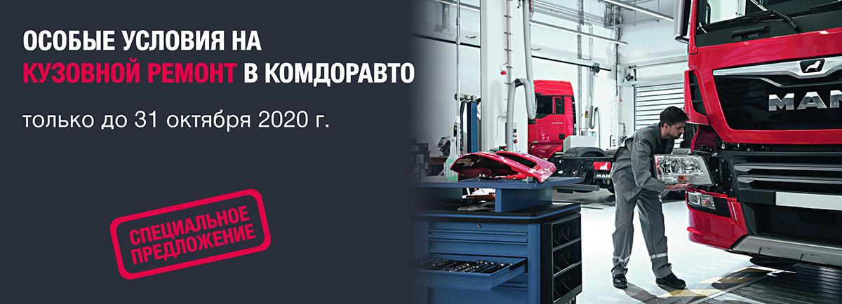 Особые условия на кузовной ремонт в КомдорАвто