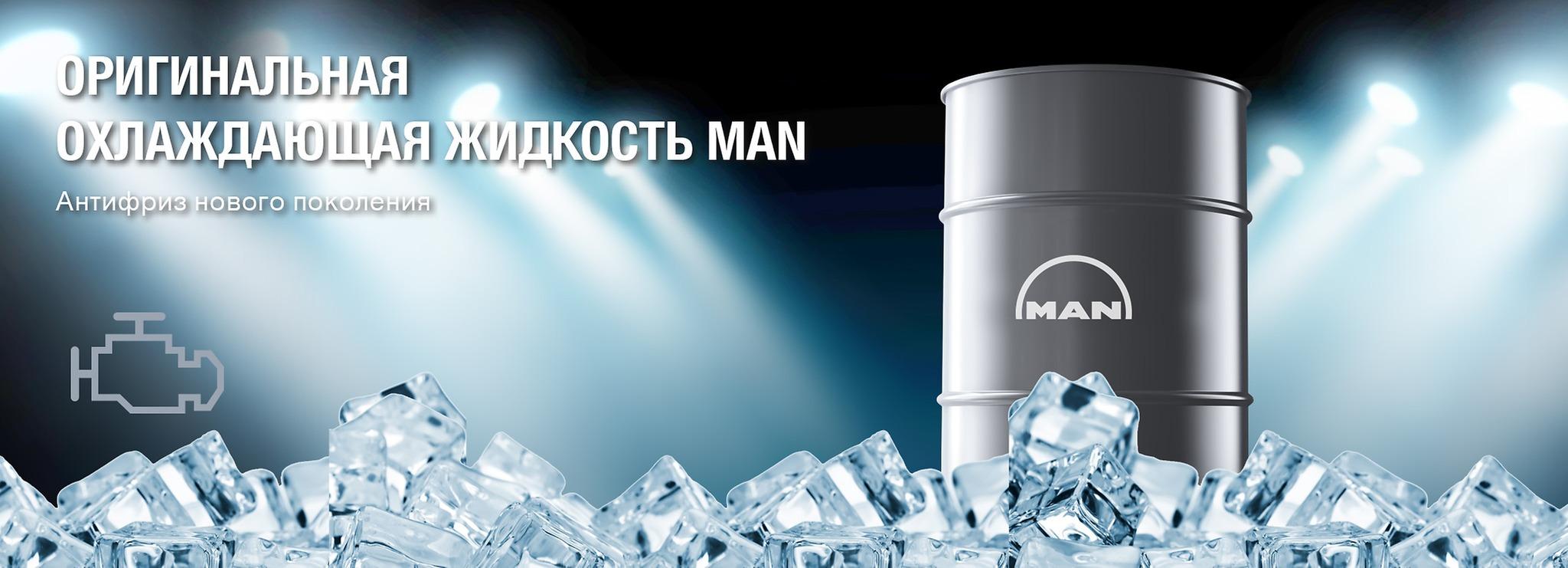 Оригинальная охлаждающая жидкость MAN