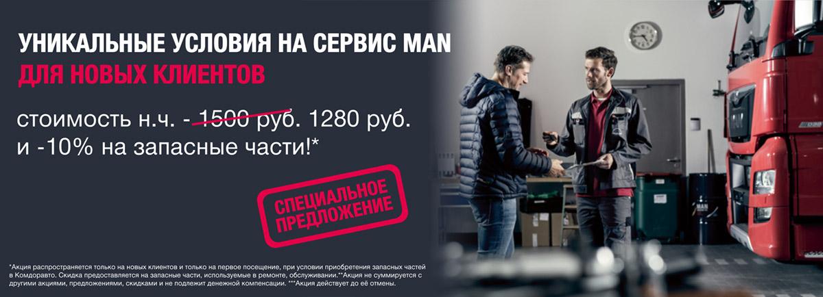 Распродажа склада в КОМДОРАВТО оригинальных запасных частей MAN