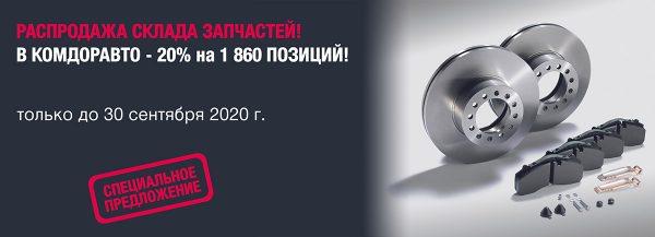 Распродажа запчастей для MAN до 30 сентября 2020 года