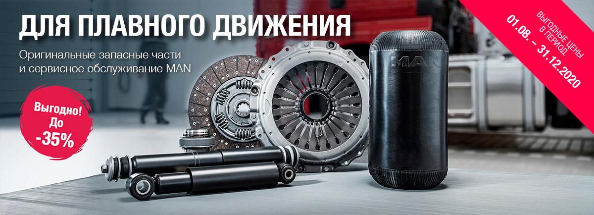 Фото оригинальных запасных частей для грузовиков MAN