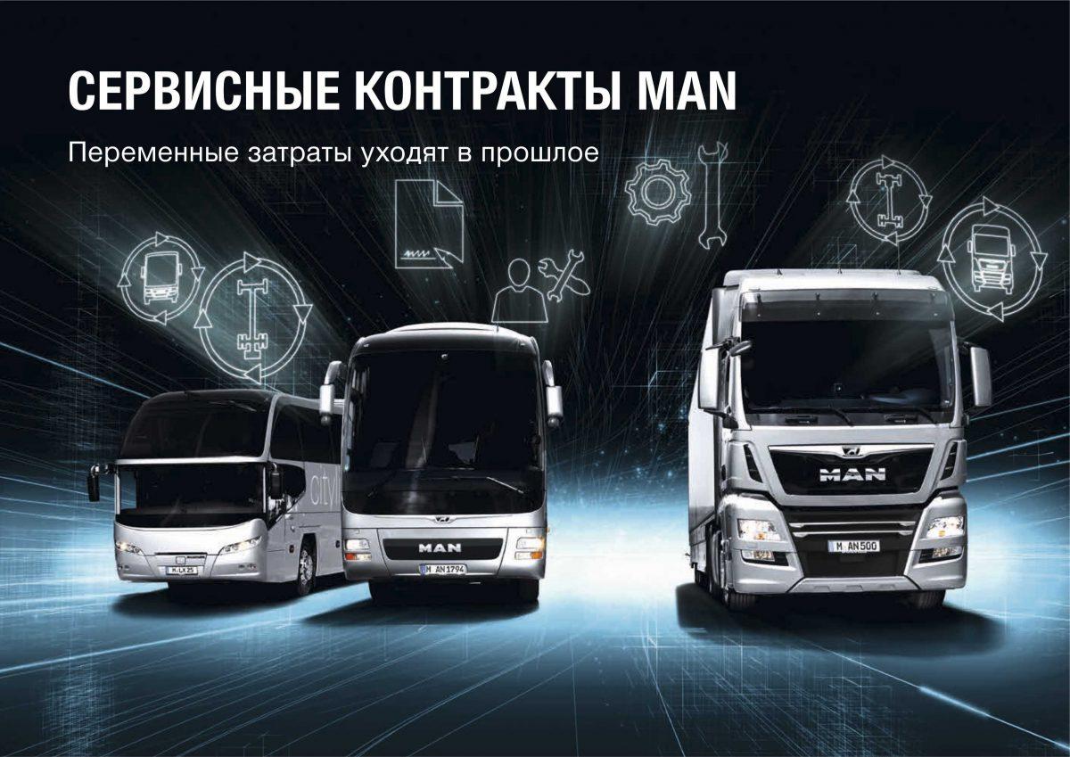 Договор сервисного обслуживания грузового автомобиля