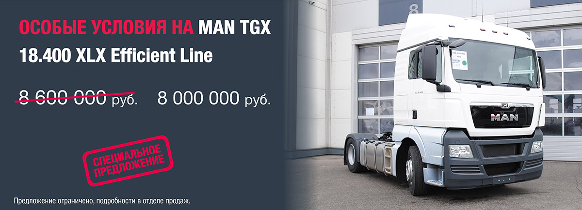 Особые условия на MAN TGX 18.400 XLX Efficient Line