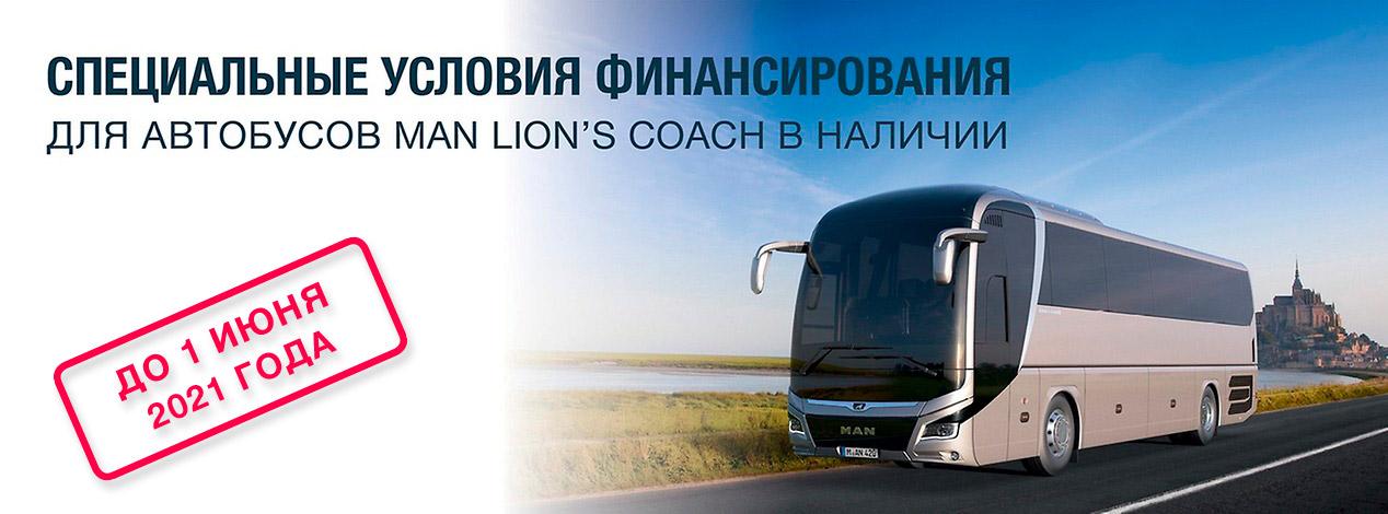 Специальные условия финансирования для автобусов MAN Lion's Coach