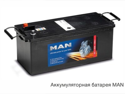 Аккумулятор MAN